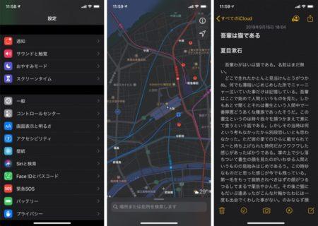 【iOS 13の新機能】システム全体および一般設定:ダークモードとライトモードを切り替える方法