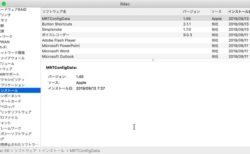 【Mac】Apple、MRTConfigData 1.49にサイレントアップデート