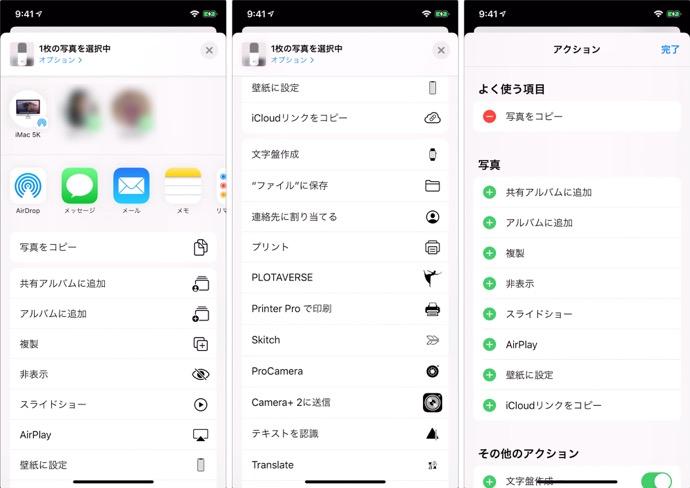【iOS 13の新機能】システム全体および一般設定:再設計された共有シートと外観が変わったマークアップツール