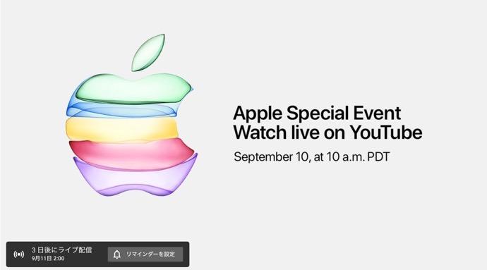 Apple、9月10日のSpecial EventをYouTubeで初のライブストリーミング