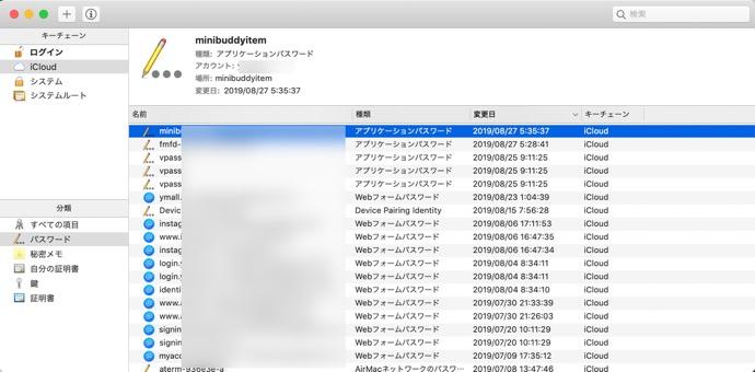 ICloud Keychain 00002 z