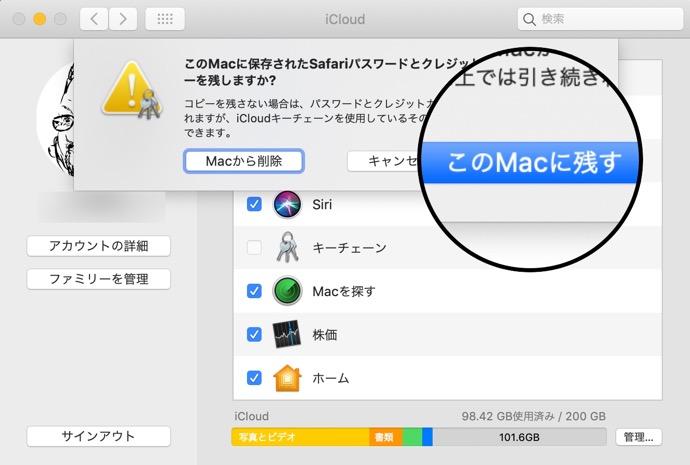 ICloud Keychain 00003 z