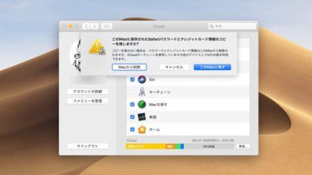 【Mac】いざと言う時に慌てないために、大切なiCloud キーチェーンをバックアップする方法