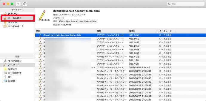 ICloud Keychain 00005 z