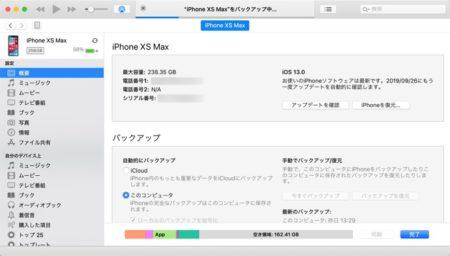 macOS Mojave 10.14でiOS 13のiPhoneのバックアップを取るには「Mobile Device 1.0.0.0」をインストールする必要が