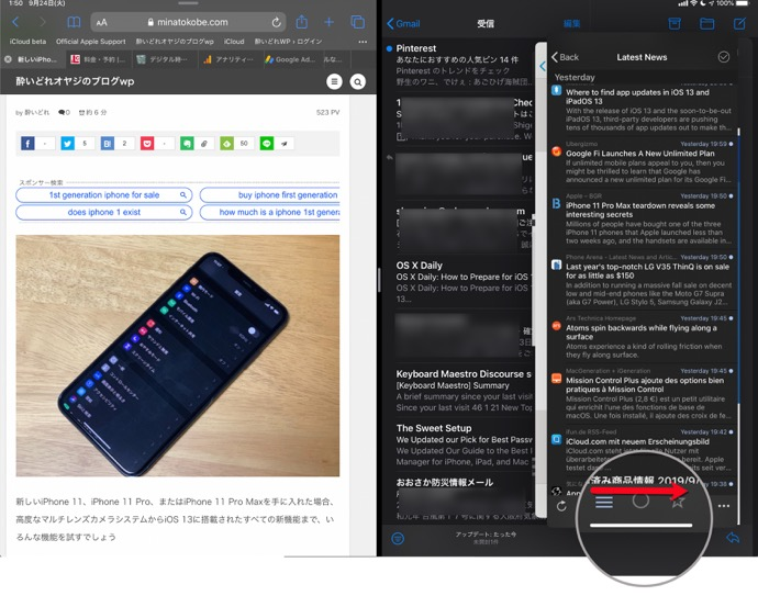 IOS 13 Split View 00010 z