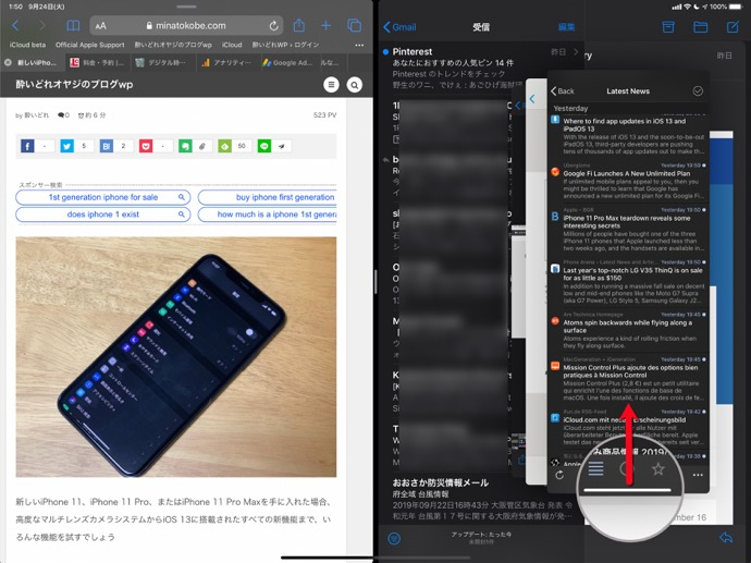 IOS 13 Split View 00011 z