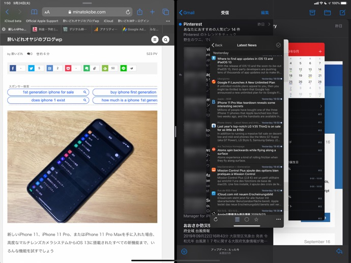 【iPadOS 13.1】複数のアプリを保持する機能が追加されたSlide OverとSplit Viewを使用する方法