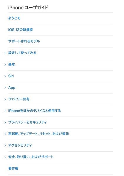 IOS 13 User Guide 00002 z