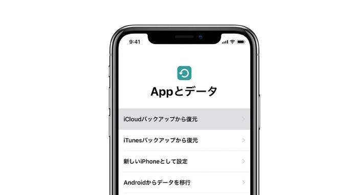 iOS 13.1 Betaを実行しているiPhoneからデータを失わずにiPhone 11または11 Proにアップグレードする方法