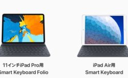 iPadのSmart Keyboardの故障は無料で交換になることも