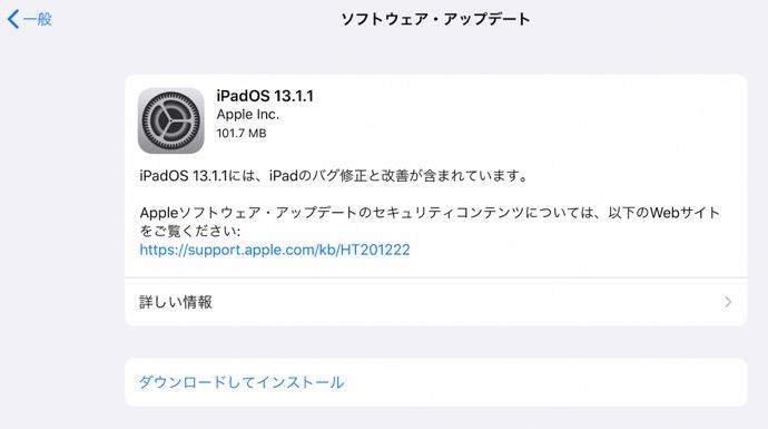 IPadOS 13 1 1 00001 z