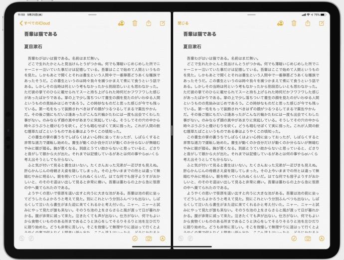 【iPadOS 13.1】アプリを分割ビューで2番目のウィンドウを開く方法