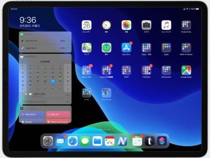 【iPadOS 13.1】「今日の表示」にショートカットを表示してホーム画面から実行することで効率をアップ