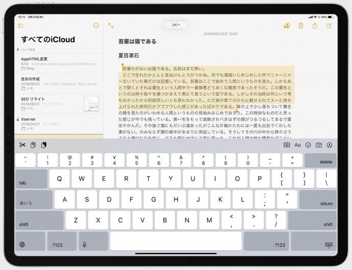 【iPadOS 13.1】新しいテキストフォーマットジェスチャの使用方法