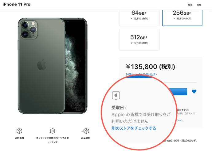 IPhone 11  11 Pro 00003 z