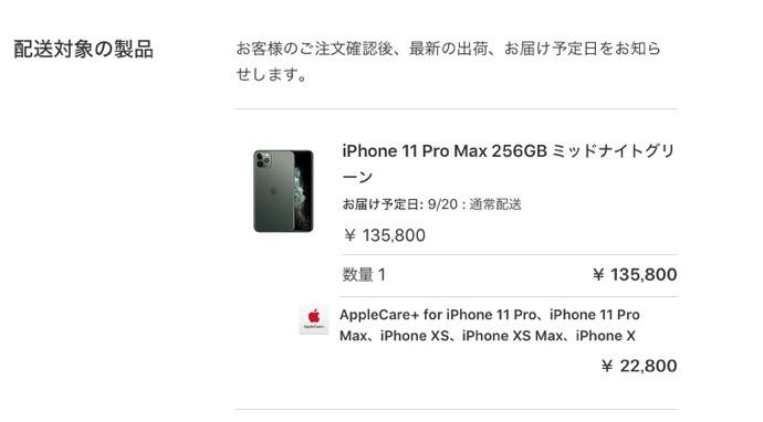 IPhone 11 Pro Max Midnight Green 00001 z