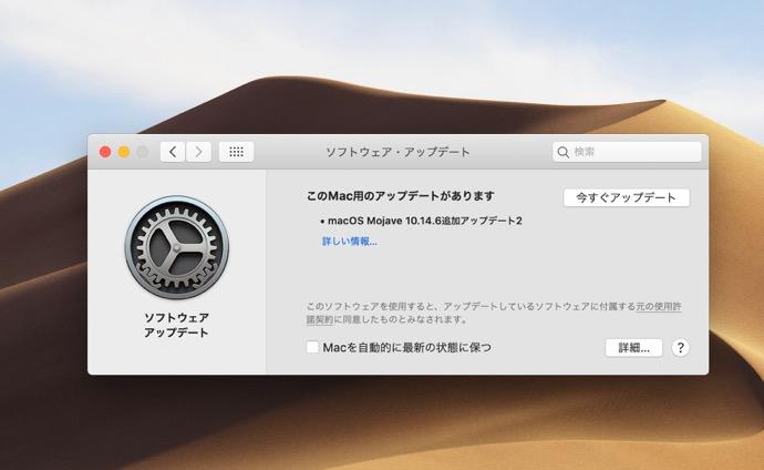 MacOS Mojave 10 14 6 Supplemental Update 2 00001 z