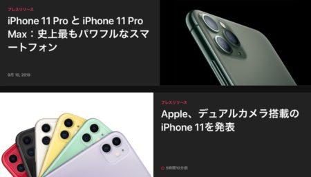 Apple Japan、Apple Special Eventのプレスリリース7本を日本語で公開