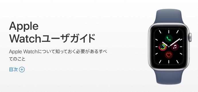 WatchOS 6 User Guide 00001 z