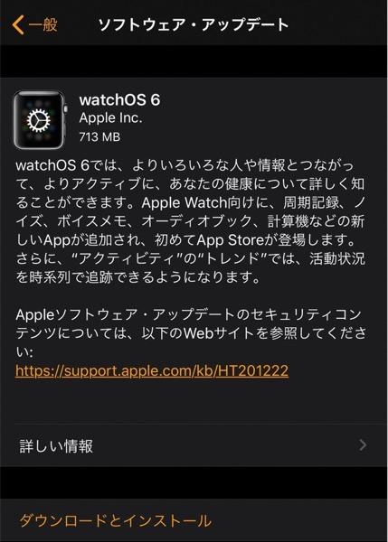 WatchOS 6 update 00001 z