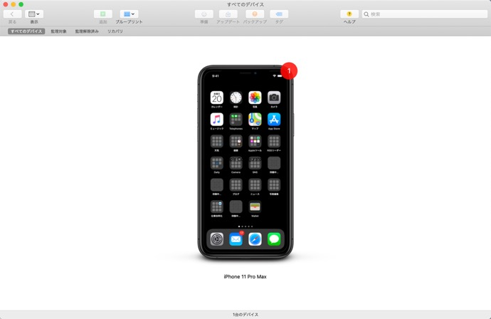 Apple Configurator 2 00002 z