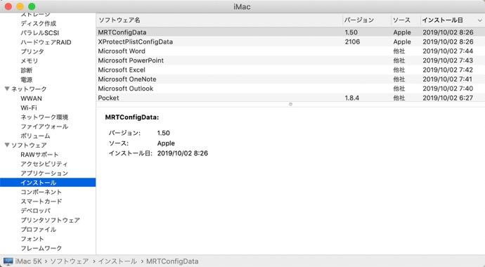 【Mac】Apple、「XProtect」と「MRT」を2019年10月1日(現地時間)にサイレントアップデート