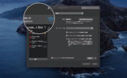 Macでネットワーク設定をリセットする方法
