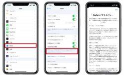 ユーザートラフィックを中国のTencentに送信するという報告に対するAppleの声明