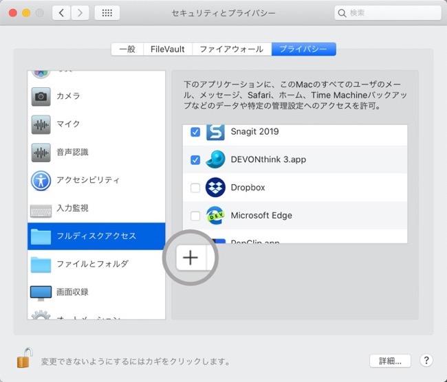 ScanSnap Home macOS Catalina 00004 z