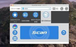 【Mac】ScanSnap Home、macOS Catalinaではフルディスクアクセスが必要に