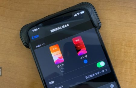 iOS 13、ダークモードを利用することでiPhoneのバッテリ寿命に顕著な改善をもたらす