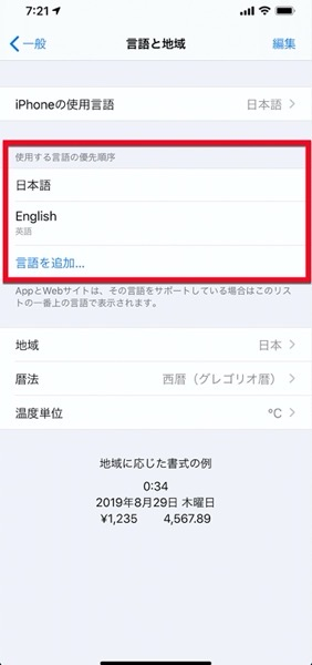 IOS 13 Language 00004 z