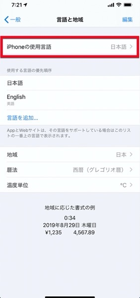 IOS 13 Language 00009 z