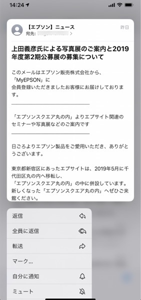 IOS 13 Mail New 00001
