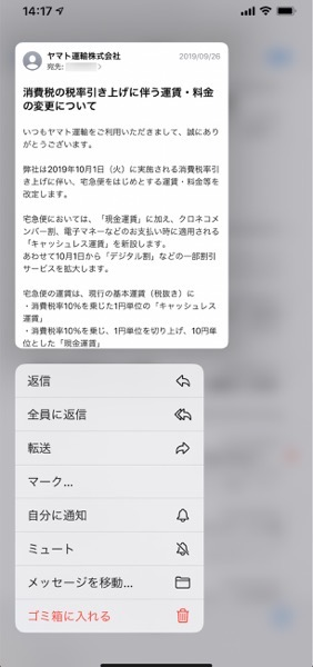 IOS 13 Mail New 00002