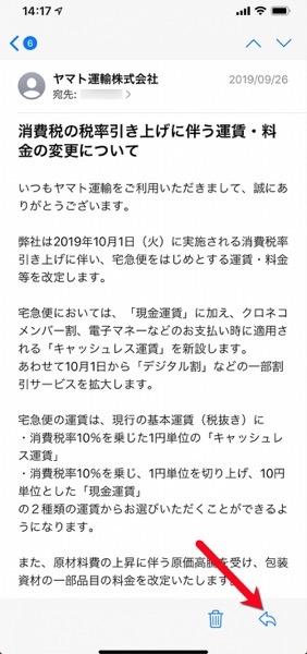IOS 13 Mail New 00003 z