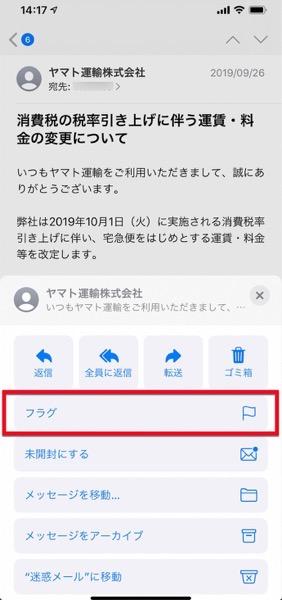 IOS 13 Mail New 00004 z