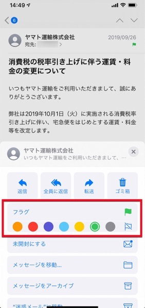 IOS 13 Mail New 00005 z
