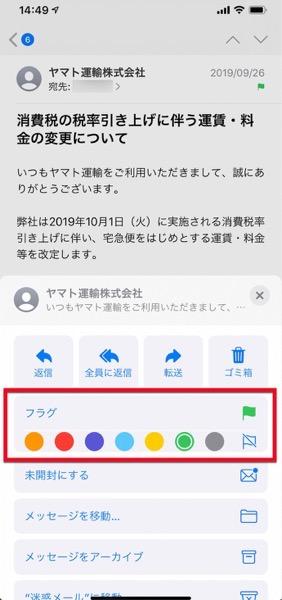 IOS 13 Mail New 00005 z