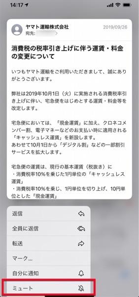 IOS 13 Mail New 00017 z