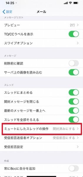 IOS 13 Mail New 00019 z