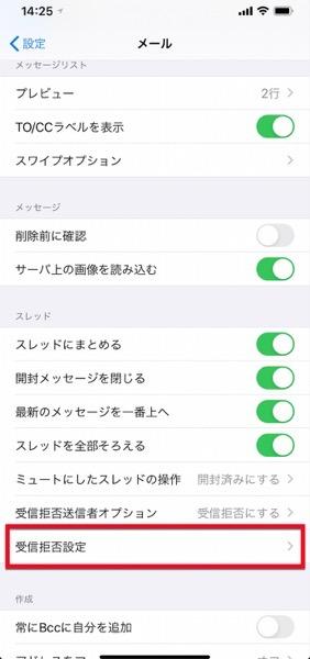 IOS 13 Mail New 00023 z