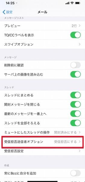 IOS 13 Mail New 00025 z