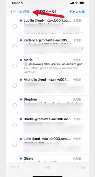 IOS 13 Mail New 00029 z