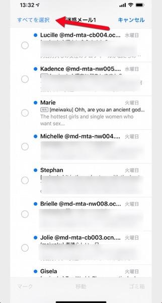 IOS 13 Mail New 00029 z