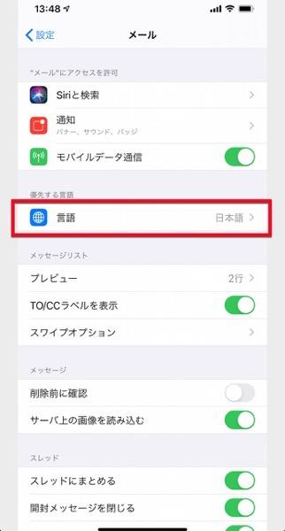 IOS 13 Mail New 00031 z