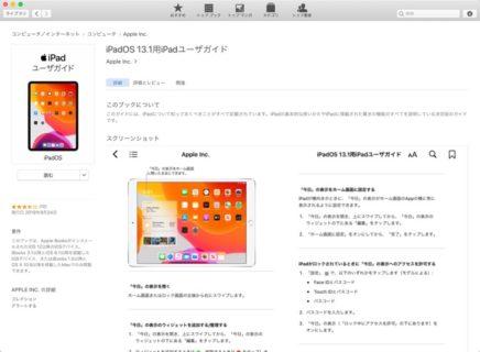 Apple、ブックストアで「iPadOS 13.1用iPadユーザガイド」を公開