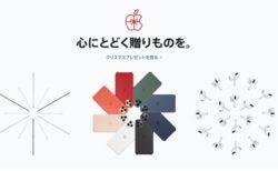 Apple Japan、クリスマスギフト用Webサイト「心にとどく贈りものを。」を公開