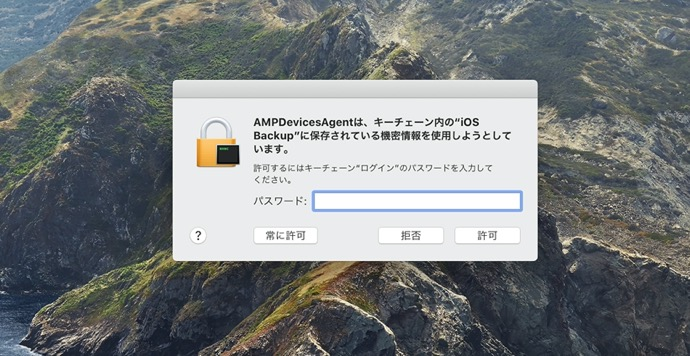【macOS Catalina】AMPDevicesAgentとは、何なのか?